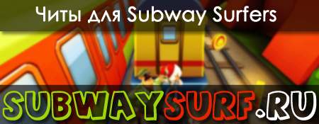 ���� ��� Subway Surfers ������� �� android