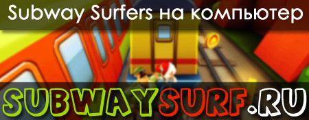 Скачать Subway Surfers на компьютер (Сабвей Серф на PC)