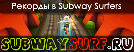 ������� � ���� Subway Surfers